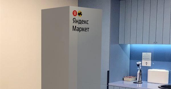 Яндекс.Маркет поможет «примерить» крупную бытовую технику и электронику