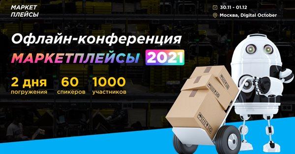 Офлайн-конференция Маркетплейсы 2021