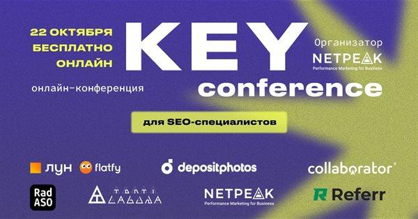 Новая конференция от Netpeak — KEY conference
