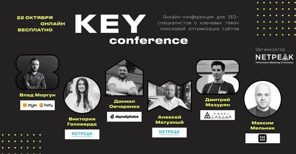 22 октября состоится KEY Conference – онлайн-конференция для SEO-специалистов