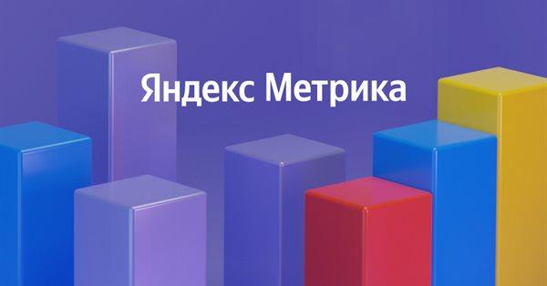В интерфейсе Яндекс.Метрики появились рекомендации