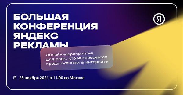 25 ноября Яндекс проведет масштабную конференцию по рекламе