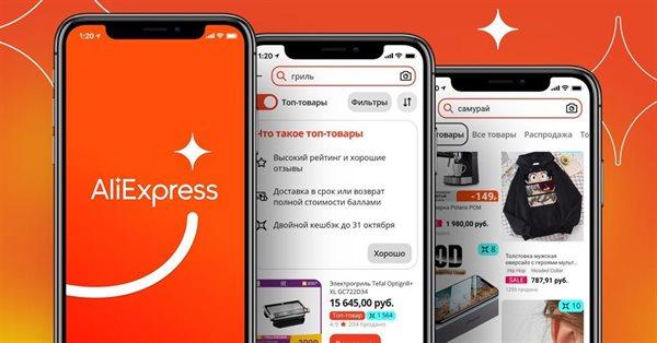 Российское приложение AliExpress вышло на первое место по количеству скачиваний на Android