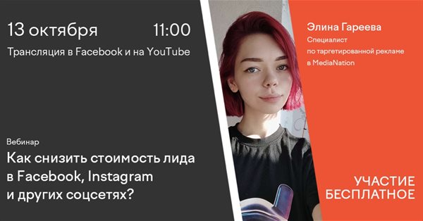 Бесплатный вебинар: «Как снизить стоимость лида в Facebook, Instagram и других соцсетях»
