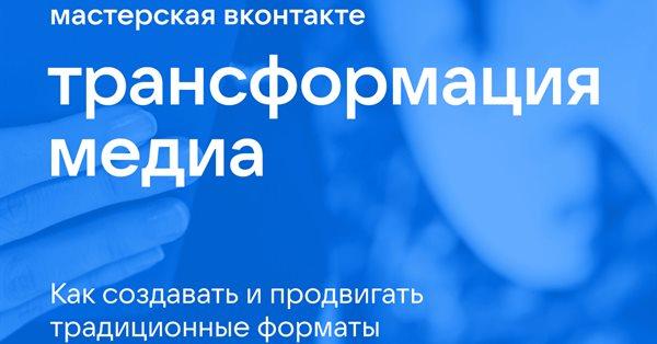 ВКонтакте открывает второй сезон творческой мастерской на журфаке МГУ
