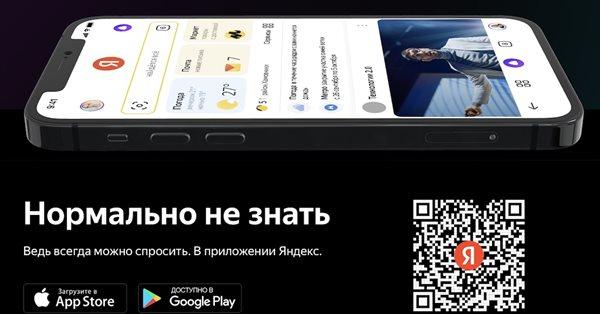 Яндекс: нормально не знать, ведь всегда можно спросить