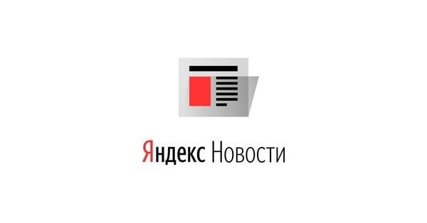Яндекс.Новости начали маркировать материалы СМИ-иностранных агентов