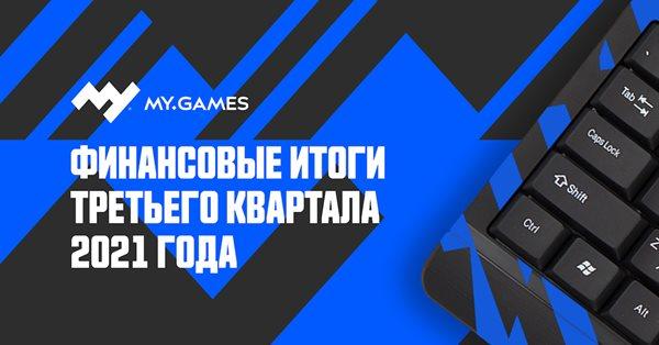 Выручка MY.GAMES в третьем квартале 2021 года составила 10 млрд рублей
