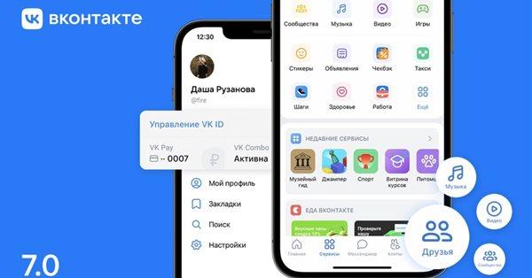 В навигации обновленного приложения ВКонтакте появится персонализация