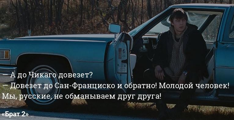 Мы, русские, не обманывает друг друга!