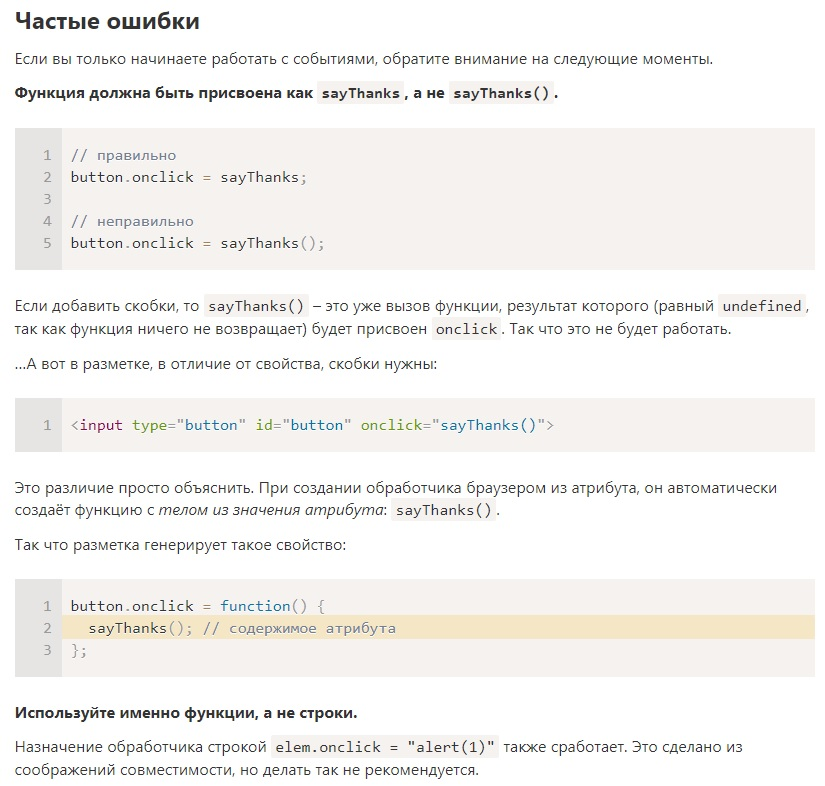 скрин с learn.javascript.ru/introduction-browser-event
