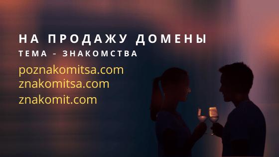 На продажу домены по теме знакомства