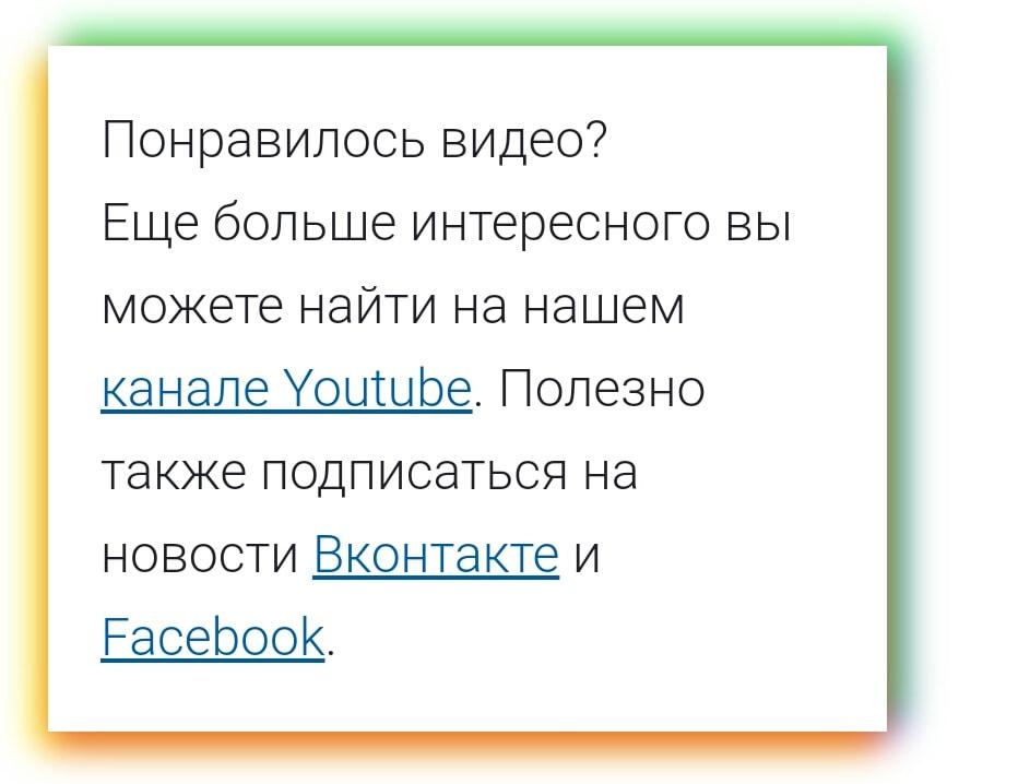 Как направлять людей с сайта в группу ВК и на страницу канала Ютюб
