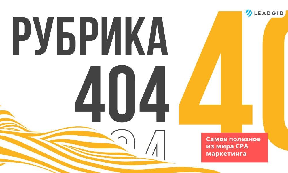 рубрика400лидгид
