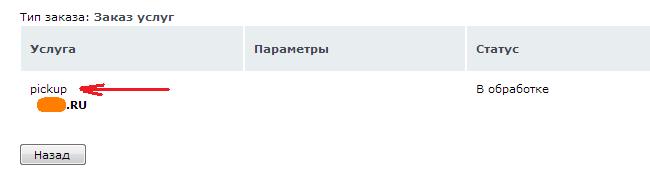 статус домена pickup