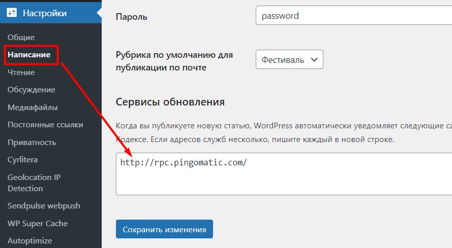 WordPress - Настройки - Написание - PING сервера