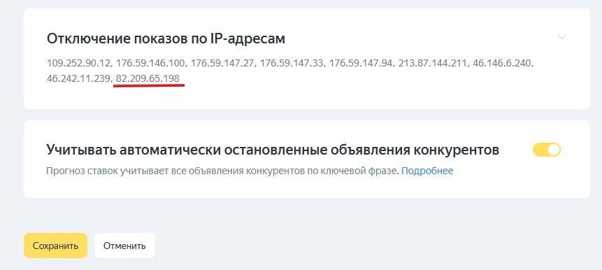 Яндекс.Директ - отключение показов по IP-адресам