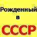 USSR12