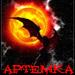 Артёмка